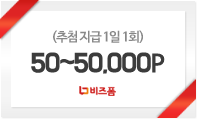 추첨 지급 1일 1회, 50~50,000P